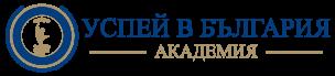 Успей в България
